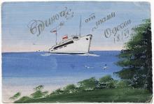 Самодельная открытка, каллиграфически подписанная мастером. Одесса, 1954 г.
