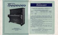 Инструкция к пианино Одесской музыкальной фабрики