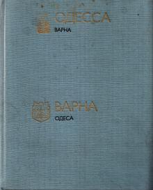 1976 г. Фотокнига «Одесса — Варна»