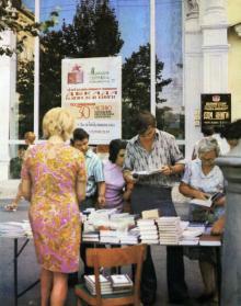 Одесса. Магазин «Дом книги» на ул. Дерибасовской. Фото в книге «Одесса — Варна». 1976 г.