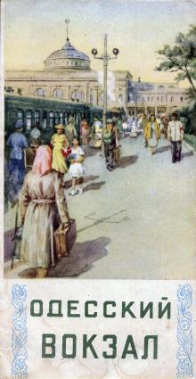 1957 г. Одесский вокзал. Фотобуклет