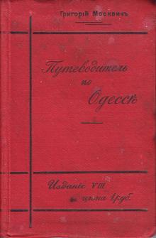 1912 г. Иллюстрированный практический путеводитель по Одессе. Григорий Москвич, издание восьмое