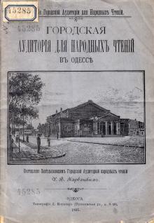 1895 г. Городская аудитория для народных чтений в Одессе