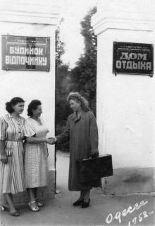 Одесса. Дом отдыха министерства коммунального хозяйства УССР на 13-й станции Фонтана. 1952 г.