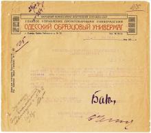 Письмо на бланке Образцового универмага на ул. Карла Либкнехта, 28. Одесса. 1936 г.