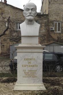 Памятник Людвику Лазарю Заменгофу. Фото Е. Волокина. Одесса. 2018 г.
