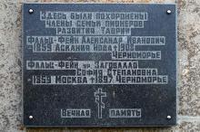 Доска на склепе Фальц-Фейнов