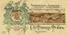 Реклама фабрики консервов С.Б. Фальц-Фейн