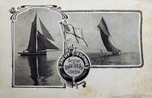 Яхта «София»