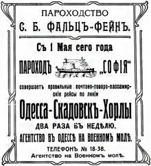 Реклама пароходства Фальц-Фейн