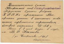 Пригласительный билет на первомайский интимник в клуб им. В.И. Ульянова, ул. Чижикова, 60. Одесса, 2 мая 1936 г.