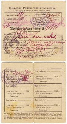 Трудовой личный билет работника Одесского курортного управления. 1921 г.
