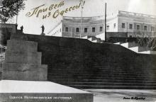 Одесса. Потемкинская лестница. Фото В. Пульвер. Почтовая карточка. Конец 1940-х гг.
