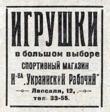 Реклама спортивного магазина на ул. Лассаля, 12, в журнале «Шквал». Одесса, 13 ноября 1927 г.