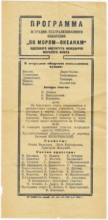 Программа эстрадно-театрализованного представления Одесского института инженеров морского флота с участием Виктора Ильченко и Михаила Жванецкого. 1956 г.