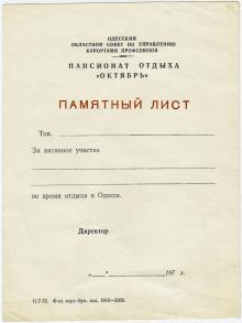 Памятный лист пансионата отдыха «Октябрь». Одесса. 1970-е гг.