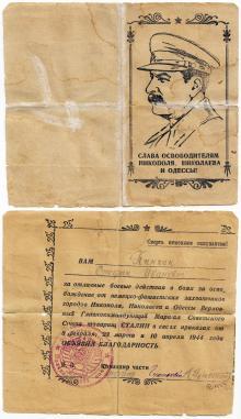 Благодарность за освобождение Никополя, Николаева и Одессы. 1944 г.