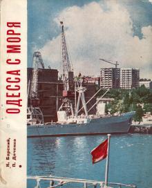 1970 г. Одесса с моря, К. Барский, П. Дяченко, издательство «Маяк»