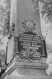 Памятник Г.И. Котовскому в Чебанке. Фото в брошюре «Одесса с моря». 1970 г.