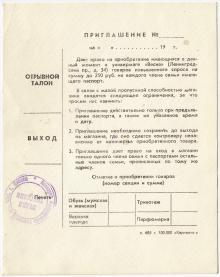 Приглашение на приобретение дефицитных товаров. Правила покупки в московском универмаге «Весна». 1990-е гг.