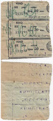 Одесса. Билеты в кинотеатр «Одесса». 1980-е гг.