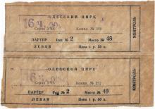 Билеты в Одесский цирк