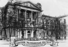 Одесский медицинский институт на ул. Академика Павлова. 1957 г.