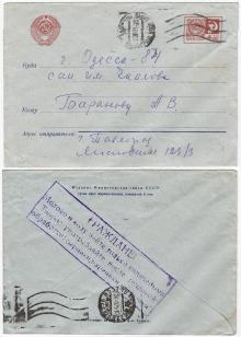 Письмо в санаторий им. Чкалова со штампом, напоминающим о необходимости тепловой обработки продуктов. 1971 г.