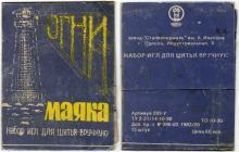 Набор игл для шиться вручную Одесского завода «Станконормаль» им. А. Иванова «Огни маяка»