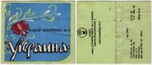 Набор игл для шиться вручную Одесского завода «Станконормаль» им. А. Иванова