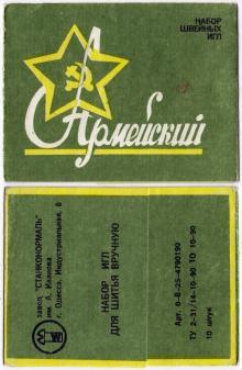 Набор швейных игл «Армейский». Одесский завод «Станконормаль» им. А. Иванова