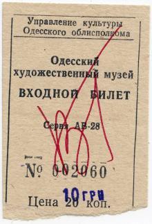 Билет в Одесский художественный музей с измененной ценой. Использовался до середины 2018 г.