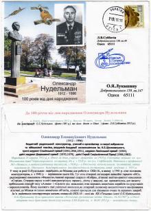 Памятник А.Э. Нудельману в Одессе на конверте, выпущенному к 100-летию со дня рождения конструктора. 2012 г.