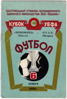 Программа к матчу на Центральном стадионе ЧМП ДСО «Водник» между «Черноморцем» и «Реалом» в рамках Кубка УЕФА. Одесса. 1985 г.