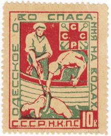 Одесское общество спасания на водах. Непочтовая марка