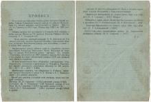 Хроника Одесского ипподрома. Фрагмент программки, вероятно, 1953 г.