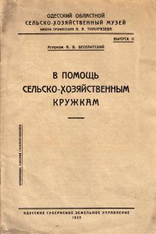 1925 г. В помощь сельско-хозяйственным кружкам. Издание Одесского сельхозмузея им. Тимирязева
