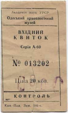 Билет в Одесский археологический музей