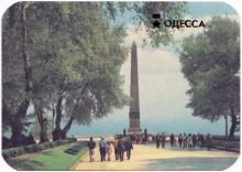 Одесса. Аллея Славы и памятник неизвестному матросу. Фото В. Полякова на календарике. 1991 г.
