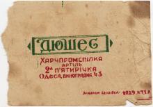 Этикетка «Дюшес» кондитерской артели «2-я пятилетка». Одесса. 1930-е гг.