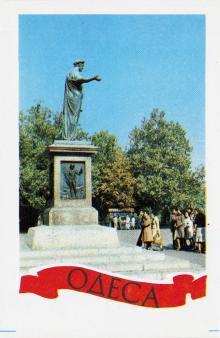 Календарик з пам,ятником Рішелье. Фото Р. Якименка. 1986 р.