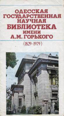 1979 г. Одесская государственная научная библиотека имени А.М. Горького, буклет