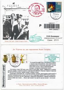 Конверт с фотографией Юрия Гагарина в Одесском аэропорту, выпущенный частным образом в 2009 г.