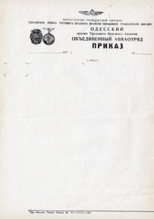 Бланк приказа Одесского объединенного авиаотряда. 1975 г.