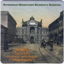 Бирдекель (подставка под пивной бокал) с изображением Одесского городского театра