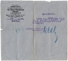 Первая Одесская комсомольская киностудия «Украинфильм». Справка, выданная В.М. Энгелю. 1936 г.