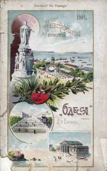 1901 г. Одесса. Иллюстрированный путеводитель Д.И. Вайнера
