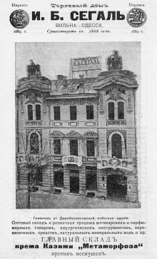 Реклама торгового дома Сегал на ул. Гаванной, 11. Фото в иллюстрированном путеводителе Вайнера «Одесса». 1901 г.