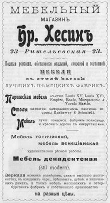 Реклама магазина мебели бр. Хесин на ул. Ришельевской, 23, в иллюстрированном путеводителе Вайнера «Одесса». 1901 г.