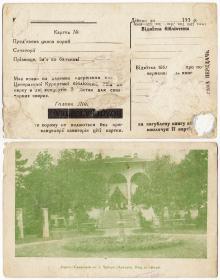 Карточка отдыхающего в санатории им. Чубаря. Одесса. 1930-е гг.
